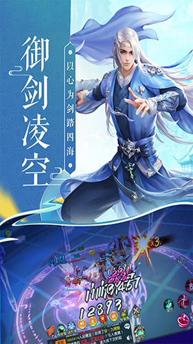 蜀山神话 V1.0.2 安卓版截图2