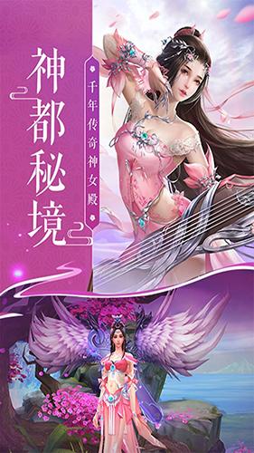 蜀山神话 V1.0.2 安卓版截图4