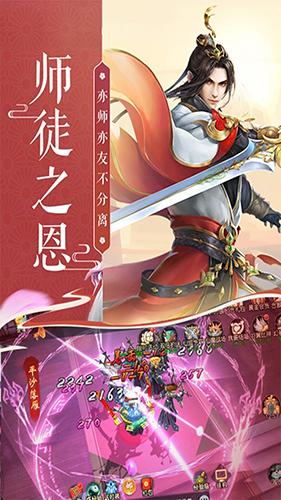 蜀山神话 V1.0.2 安卓版截图5