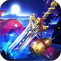 蜀山神话 V1.0.2 安卓版