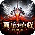 黑暗与荣耀无限版 V2.2.7 安卓版