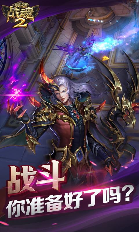 英雄战魂2BT版 V1.01.04 安卓版截图1