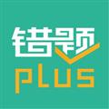 错题plus V1.3.2 安卓版