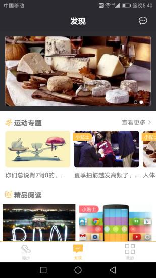 友乐动 V3.1.5 安卓版截图3