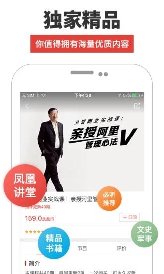 凤凰FM V7.3.8 安卓版截图1