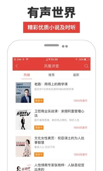 凤凰FM V7.3.7 安卓版截图2