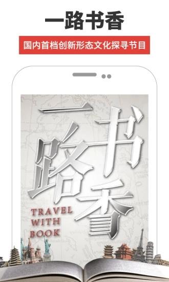 凤凰FM V7.3.7 安卓版截图5