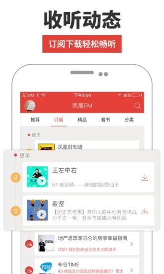 凤凰FM V7.3.7 安卓版截图3