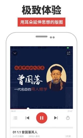 凤凰FM V7.3.7 安卓版截图4