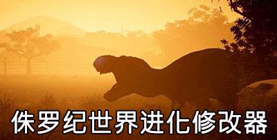 侏罗纪世界进化修改器