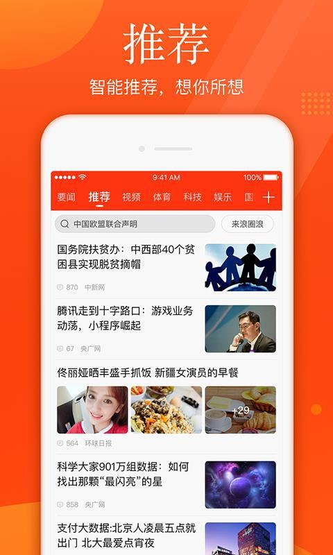 新浪新闻APP V7.32.5 安卓官方版截图3