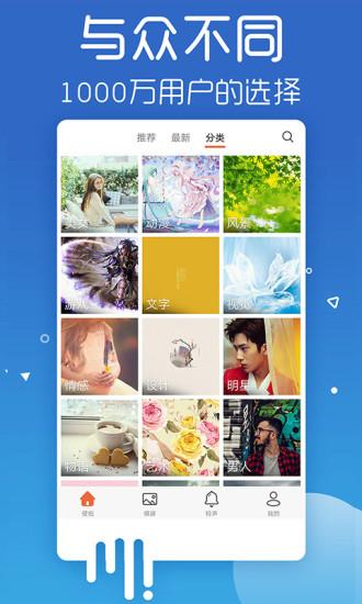 爱壁纸 V4.7.13 最新安卓版截图3