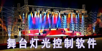 舞台灯光控制软件
