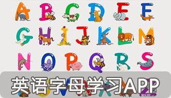 英语字母学习APP