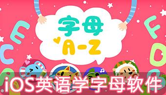 iOS英语学字母软件