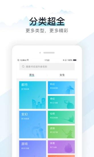 易追书app|易追书 V2.4.4 安卓版 下载图 2