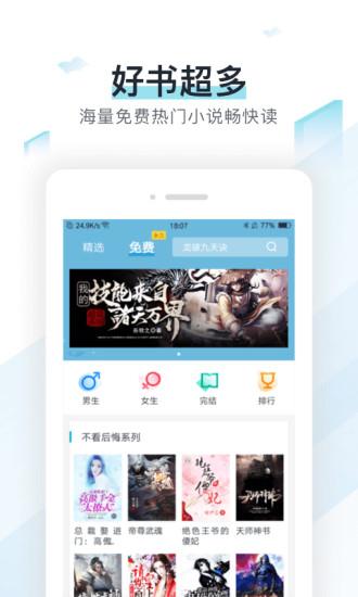 易追书app|易追书 V2.4.4 安卓版 下载图 1