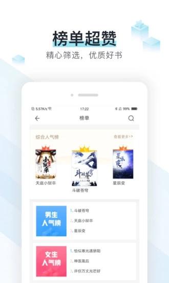 易追书app|易追书 V2.4.4 安卓版 下载图 3