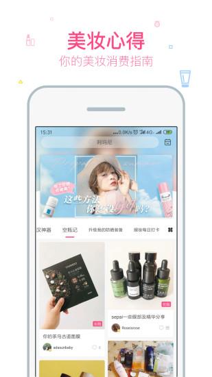美妆心得 V10.0.0 安卓版截图1