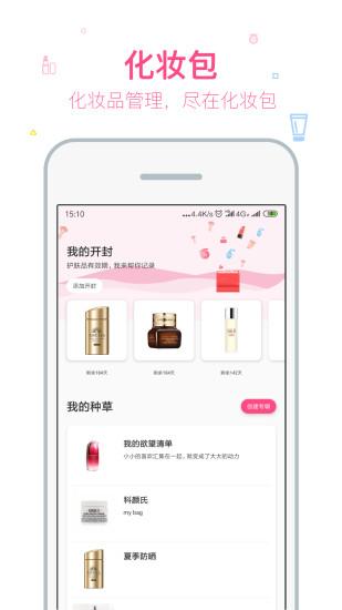 美妆心得 V10.0.0 安卓版截图4