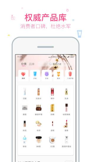 美妆心得 V10.0.0 安卓版截图3