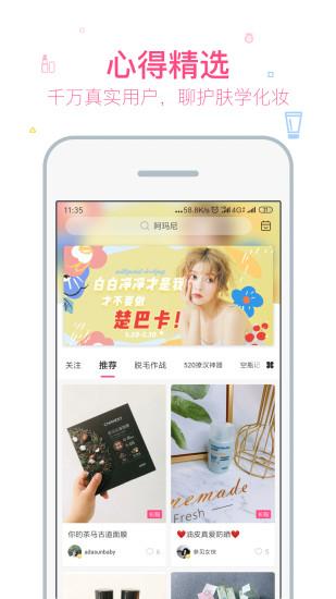 美妆心得 V10.0.0 安卓版截图2