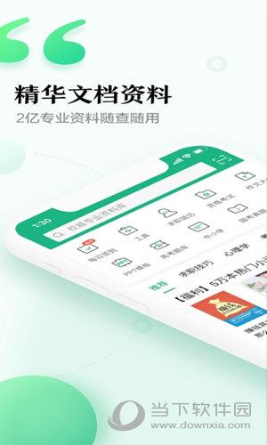 百度文库iOS版