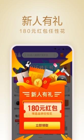 小米有品客户端 V3.5.4 安卓版截图1