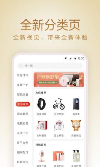 小米有品客户端 V3.5.4 安卓版截图3