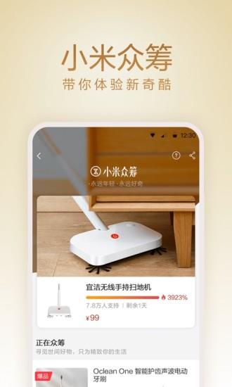 小米有品客户端 V3.5.4 安卓版截图5