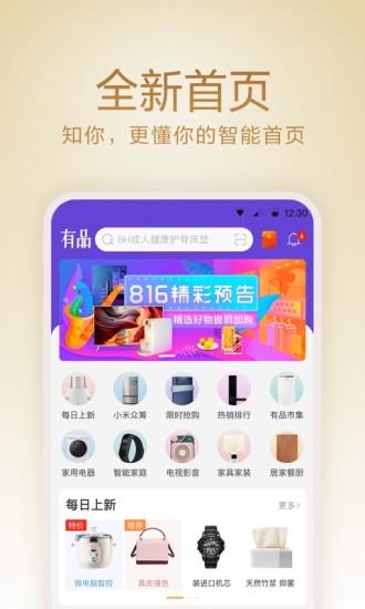 小米有品客户端 V3.5.4 安卓版截图2