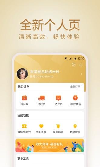 小米有品客户端 V3.5.4 安卓版截图4