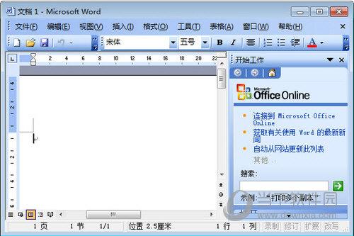 Office2003专业增强版