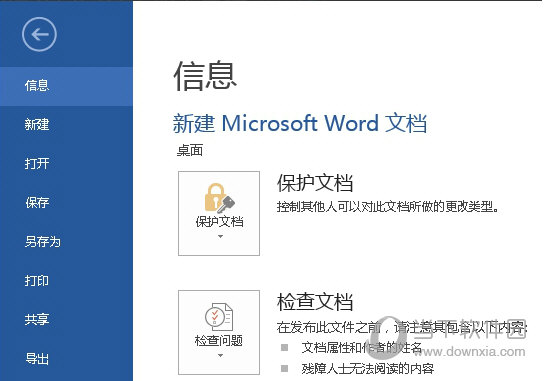 Office 2013标准版正版