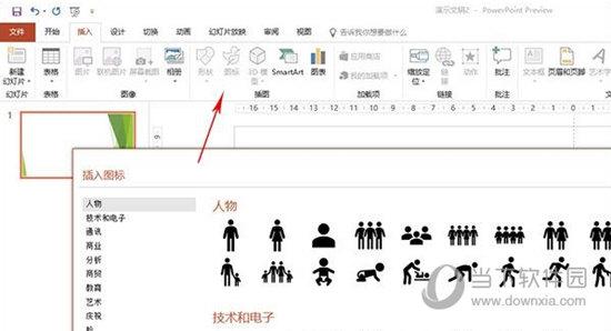 Office2019中文标准版