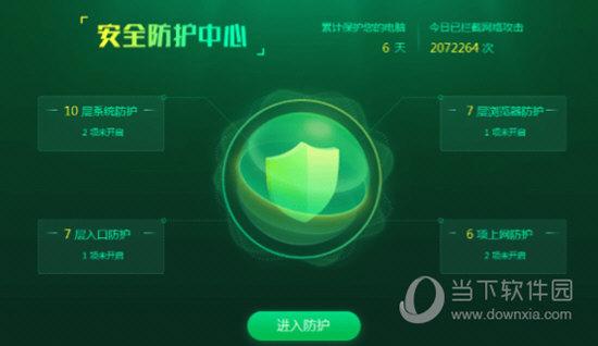 360安全卫士Win10专版
