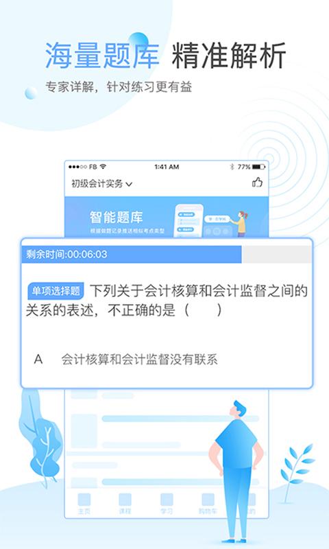 在学网APP下载|在学网 V2.2.0 安卓版 下载图 3