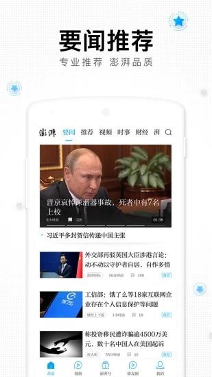 澎湃新闻 V8.1.2 安卓版截图1