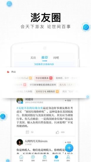 澎湃新闻 V8.1.2 安卓版截图3