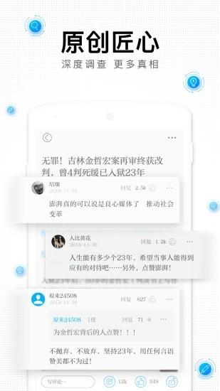 澎湃新闻 V8.1.2 安卓版截图5