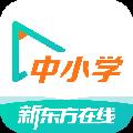 新东方中小学网校 V1.1.2 Mac版