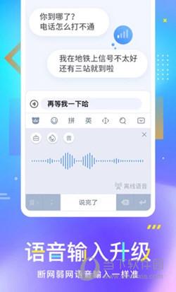 百度输入法手机版下载2019官方下载