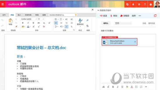 Outlook2013单独版