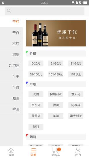 挖酒网 V3.38.1 安卓版截图2