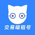 交易喵租号 V3.3.0 安卓版