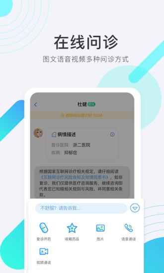 青雁医生 V1.4.0 安卓版截图2
