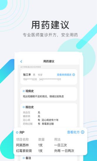 青雁医生 V1.4.0 安卓版截图3