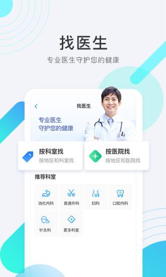 青雁医生 V1.4.0 安卓版截图1