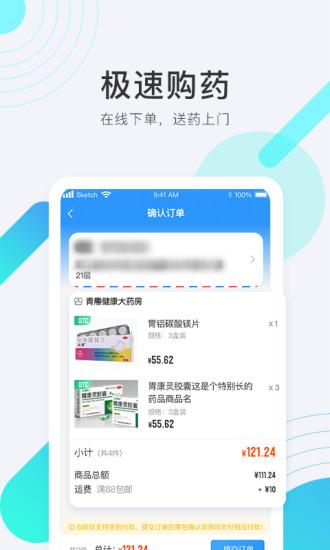 青雁医生 V1.4.0 安卓版截图4
