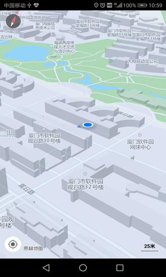 思极地图 V3.1.0 安卓版截图1